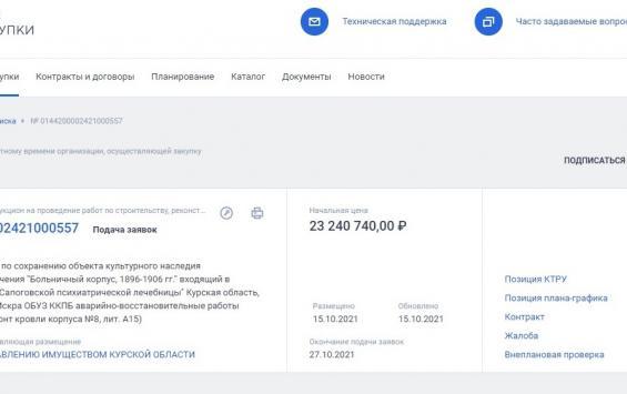 Психбольницу в Искре отремонтируют за 23 миллиона рублей
