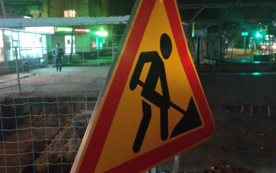 К декабрю в Курске устранят разрытия