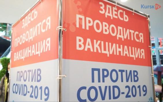 В Курской области привиты 16% населения