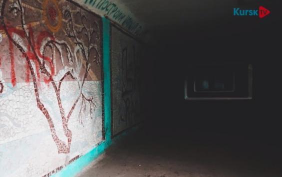 В Курске отремонтируют подземные переходы
