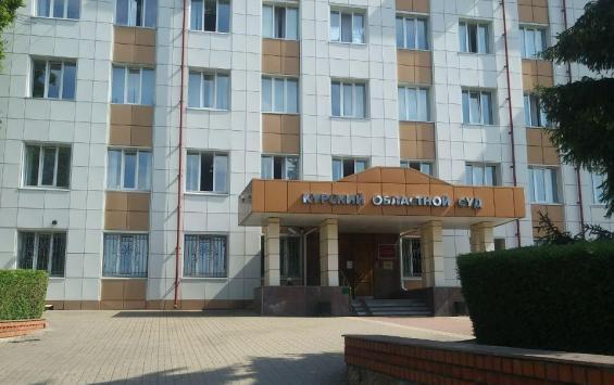 Суд отменил приговор в отношении начальника отдела государственного надзора в области долевого строительства комитета строительства и архитектуры Кур