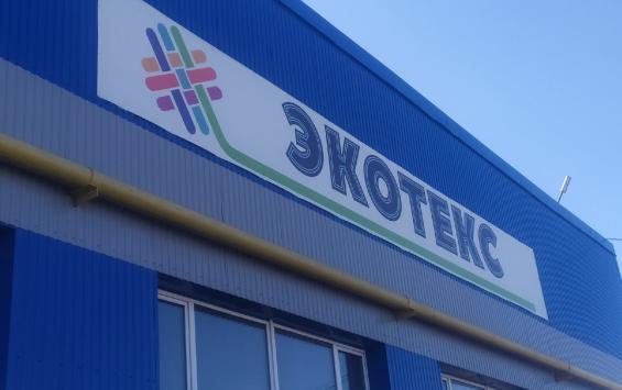 Экотекс будет оштрафован на 80 тысяч рублей