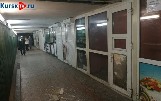 Подземные переходы в Курске дождутся ремонта