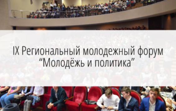 В Курске молодежь приобщали к политике